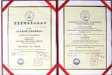 佳名兴质量管理体系认证证书