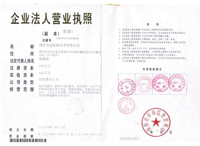 佳名兴企业营业执照
