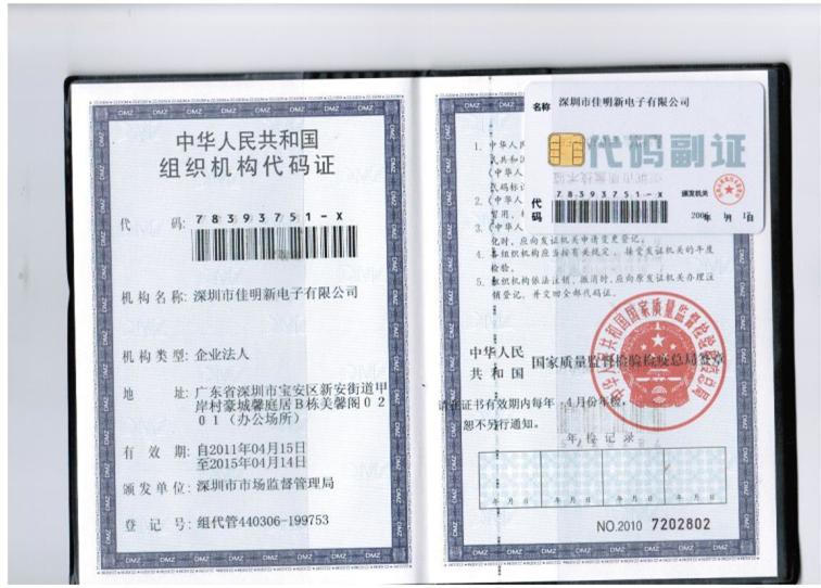 佳名兴组织机构代码证