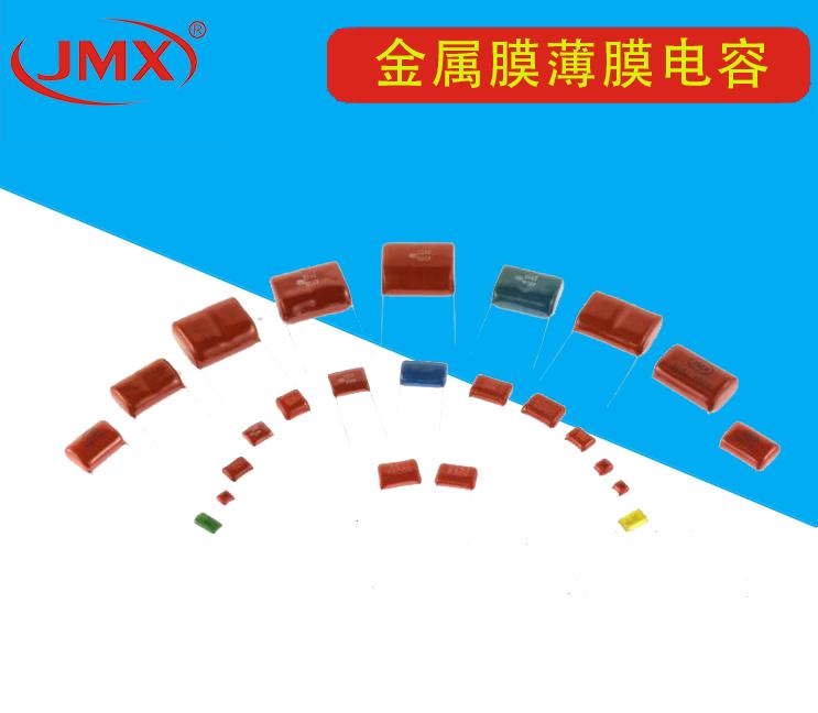 JMX金属膜CBB21电容