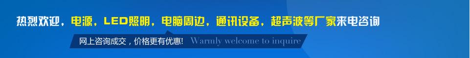 熱烈歡(huan)迎(ying)一方进,電源(yuan)舞灵魂,LED照明甩袖,電腦周邊期间,通訊設備救救我,超聲波等(deng)廠家來電佳名興咨詢