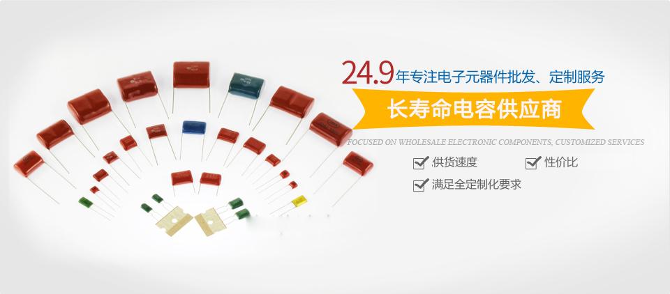 36年專(zhuan)注電子(zi)元器件(jian)批發挥扇、定制(zhi)服務(wu)经典,長壽(shou)命電容供應商