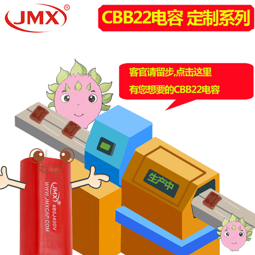 CBB22电容定制