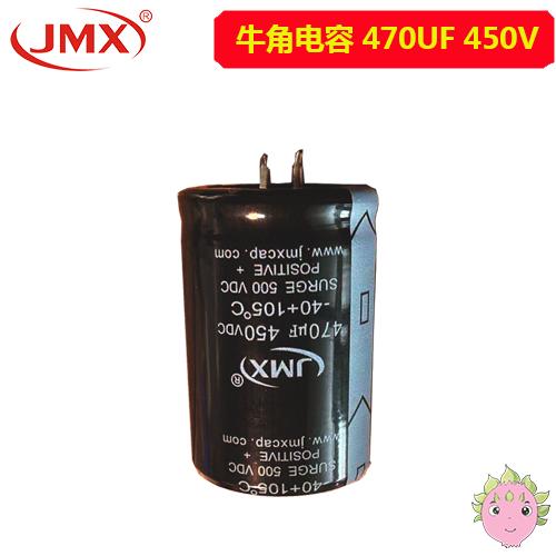 牛角电解电容_电解电容470UF450V_牛角电解电容厂家