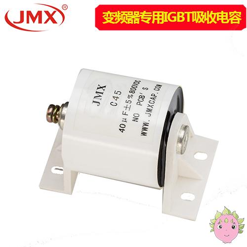 变频器专用IGBT吸收<font color='red'>电容</font>_变频器IGBT模块专用