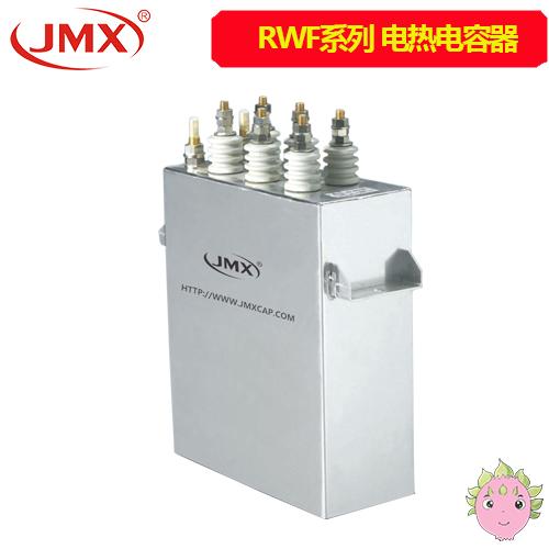 RWF电热电容器_电热电容器_RWF电容器