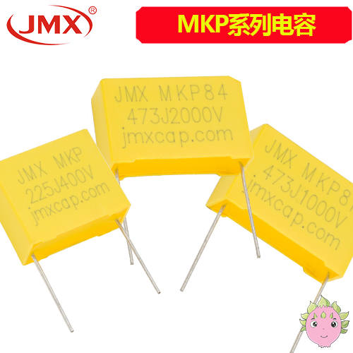 MKP盒式电容定制