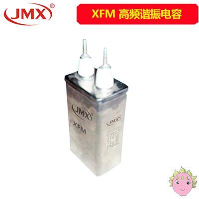 XFM型谐振电容器