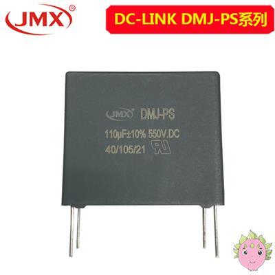 DMJ-PS系列电容_DC-Link直流支撑<font color='red'>电容器</font>_电力电子<font color='red'>电容器</font>