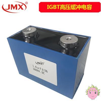 IGBT高压缓冲吸收电容_高压缓冲电容器