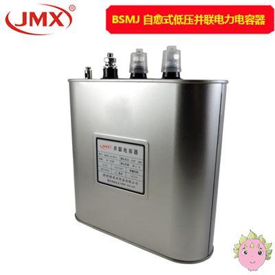 BSMJ三相自愈式低压并联电力电容器_ 0.45-20-3