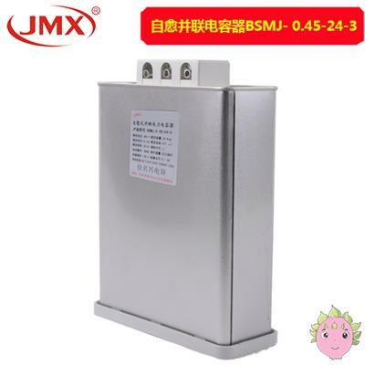 三相自愈式低压并联电力电容器_BSMJ0.45-24-3_并联电容器