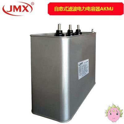 自愈式滤波电力电容器_AKMJ自愈式滤波电容器