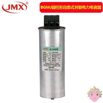圆柱形自愈式低压并联电力电容器30Kvar可定制