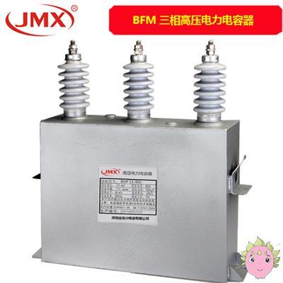 BFM三相并联高压电力电容器400kvar