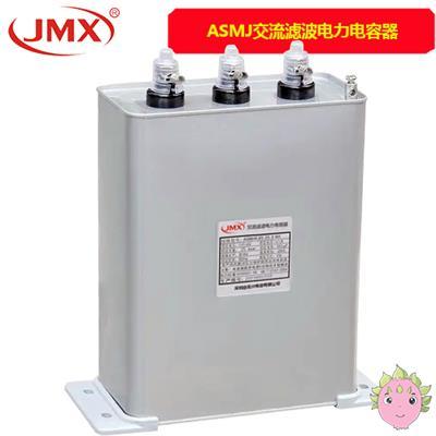 ASMJ交流滤波电容_电力电子电容器_自愈式交流滤波电容器