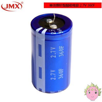 补偿电容2.7V 360F_超级电容电池2.7V_启动储能装置超级电容器