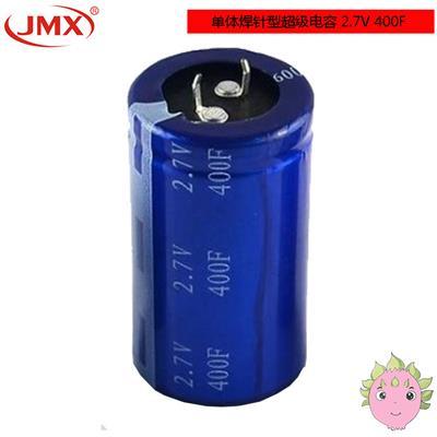 长寿命超级电容_单体法拉电容2.7V-400F_焊针型超级电容